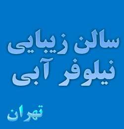 سالن زیبایی غرب تهران ,سالن آرایش غرب تهران