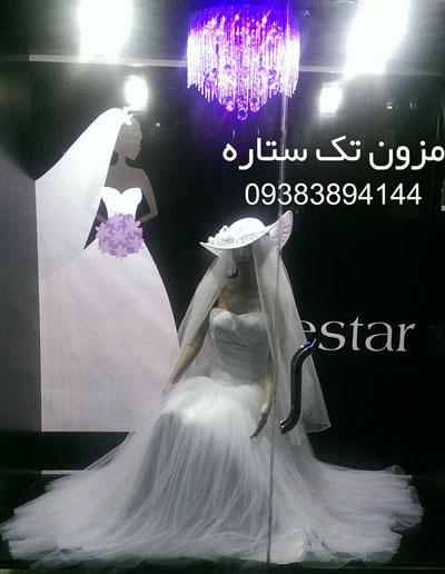 مزون لباس عروس در کرج,لباس عروس کرایه د رکرج,اجاره لباس عروس در کرج ,قیمت لباس عروس کرج