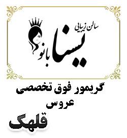سالن آرایش قیطریه,سالن زیبایی قیطریه,آرایشگاه زنانه تهران