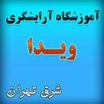آموزشگاه آرایشگری شرق تهران- مدرک فنی و حرفه ای در شرق تهران