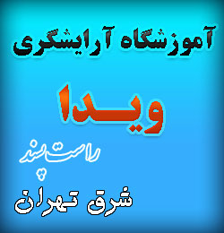آموزشگاه آرایشگری شرق تهران