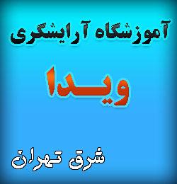 آموزشگاه آرایشگری تهران ,آموزشگاه آرایشگری زنانه