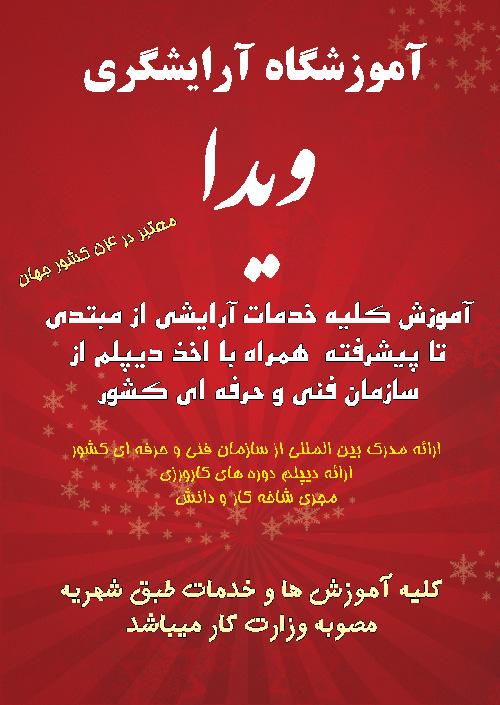 آموزشگاه آرایشگری زنانه تهران