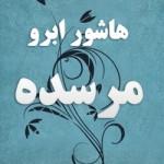 هاشور ابرو تهرانپارس,هاشور ابرو شرق تهران