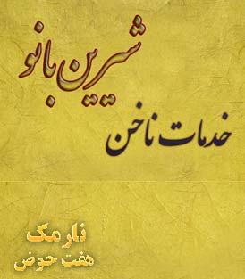 کاشت ناخن شرق تهران , کاشت ناخن نارمک