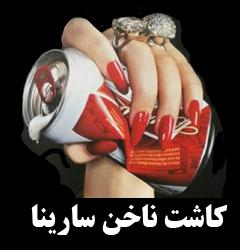 کاشت ناخن شرق تهران