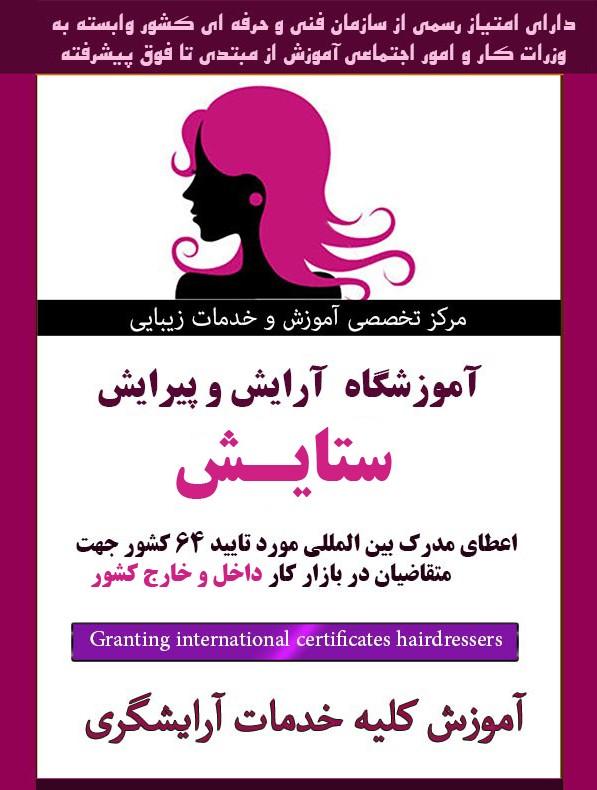 آموزشگاه آرایشگری زنانه کرج