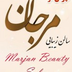 marjan-beauty-salon-tehran-noo-khaghani-aroose-ziba-1