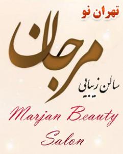آرایشگاه مرجان در تهران نو/بهترین آرایشگاه زنانه در شرق تهران /آدرس آرایشگاه در منطقه 13