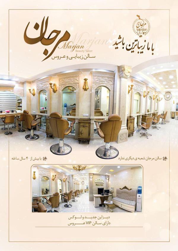 سالن زیبایی تهران,ارایشگاه تهران نو,آرایشگاه مرجان تهران نو ,سالن آرایش تهران نو