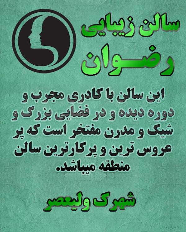 آرایشگاه شهرک ولیعصر ,سالن زیبایی غرب تهران