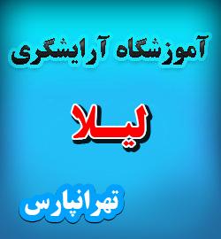 آموزش آرایشگری تهران