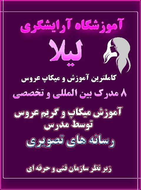آموزشگاه آرایش زنانه شرق تهران