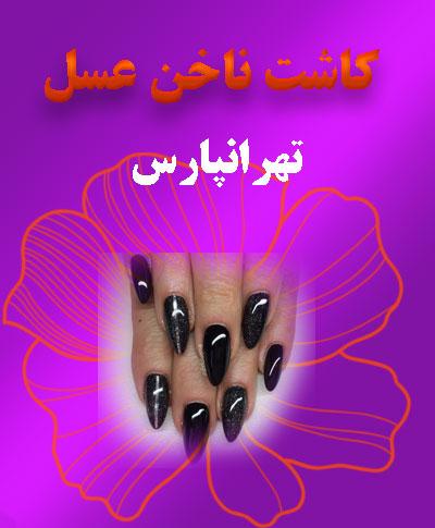 کاشت ناخن تهرانپارس
