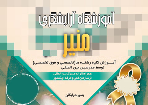 آموزشگاه آرایش تهران