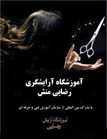 بهترین آموزشگاه آرایشگری زنانه در شرق تهران
