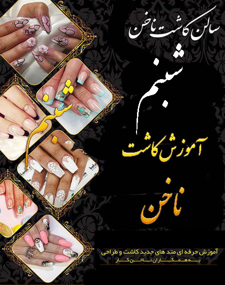 آموزش کاشت ناخن در شرق تهران