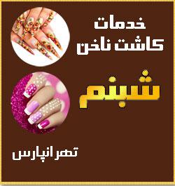 بهترین مرکز کاشت ناخن در شرق تهران ,خدمات کاشت ناخن در شرق تهران