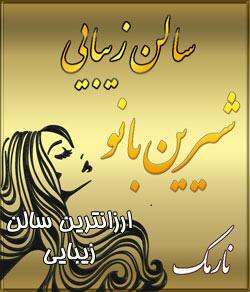 آرایشگاه ارزان شرق تهران ,اپیلاسیون ارزان,شنیون ارزان,سالن اپیلاسیون ارزان,کاشت ناخن ارزان قیمت,هاشور ابرو ارزان