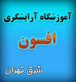 بهترین آموزشگاه آرایشگری در شرق تهران