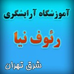 آموزشگاه آرایش و پیرایش رئوف نیا در خیابان ییروزی تهران