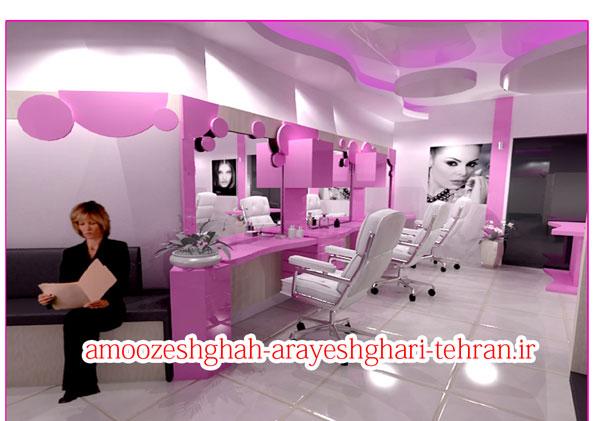 آموزشگاه آرایشگری کرج ,آموزش آرایش زنانه کرج