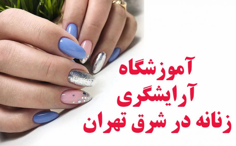 آموزشگاه آرایشگری زنانه شرق تهران (راست پسند)