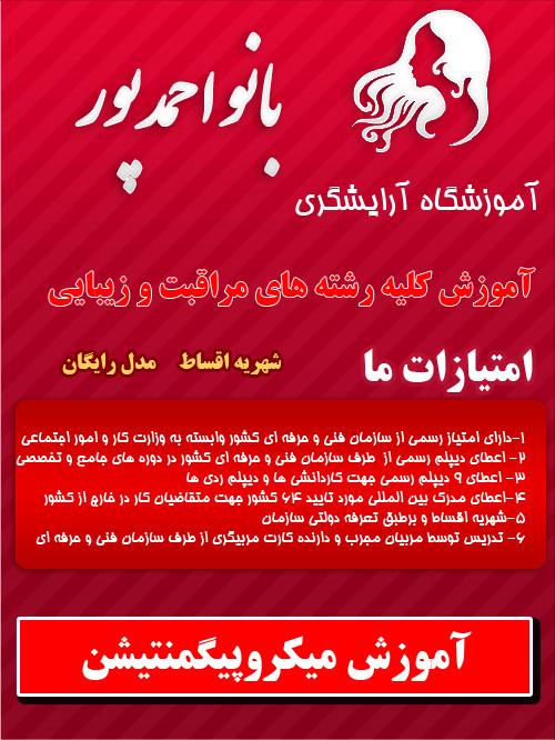 آموزشگاه آرایشگری غرب تهران - آدرس ورودی دوم آموزشگاه -صادقیه