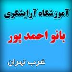 بهترین آموزشگاه آرایشگری زنانه غرب تهران
