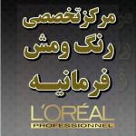 آرایشگاه خوب و عالی برای رنگ و مش و مو در تهران